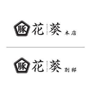 【公式】和豚もちぶた 花葵